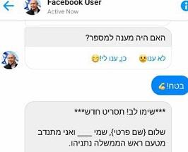 مركز حملة يطالب شركة فيسبوك بوقف التحريض على الفلسطينيين على خلفية الانتخابات الاسرائيلية