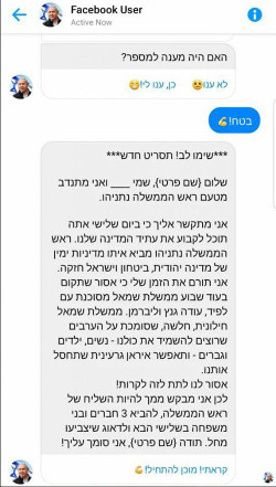 7amleh Center calls on Facebook to stop the spread of  hate speech against Palestinians in the Israeli elections