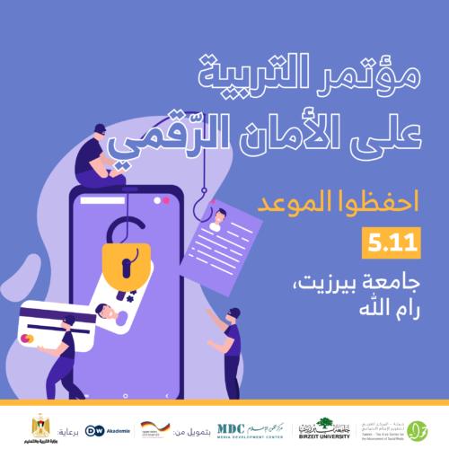 دعوة لحضور مؤتمر التربية على الأمان الرقمي في جامعة بير زيت 5.11.2019