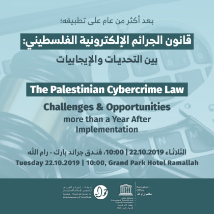 "Study-day ""The Palestinian Cybercrime Law between Challenges and Opportunities more than a Year After Implementation"" in cooperation with UNESCO"