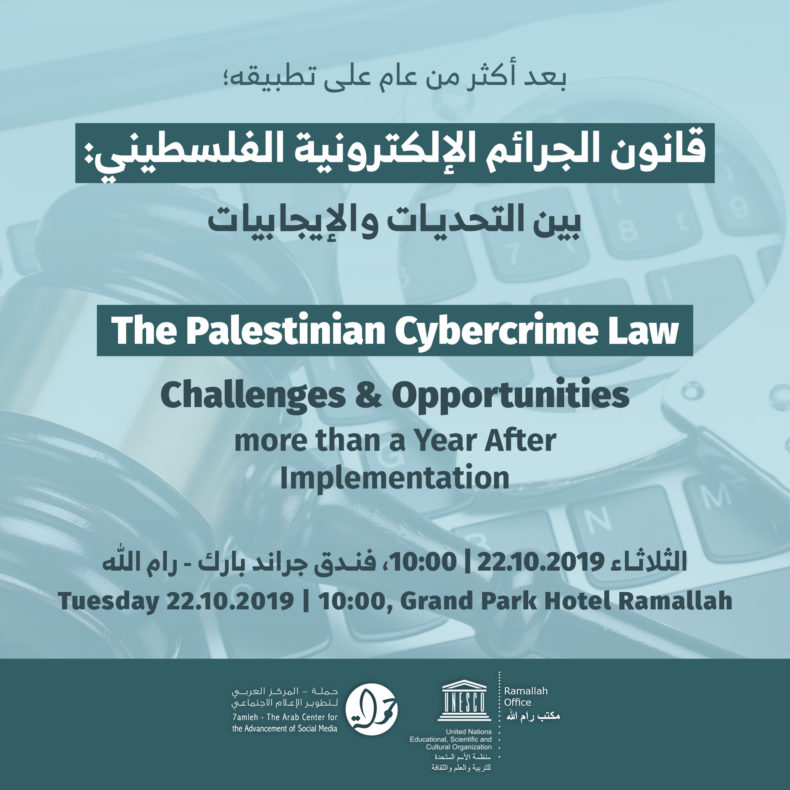 """Study-day """"The Palestinian Cybercrime Law between Challenges and Opportunities more than a Year After Implementation"""" in cooperation with UNESCO"""