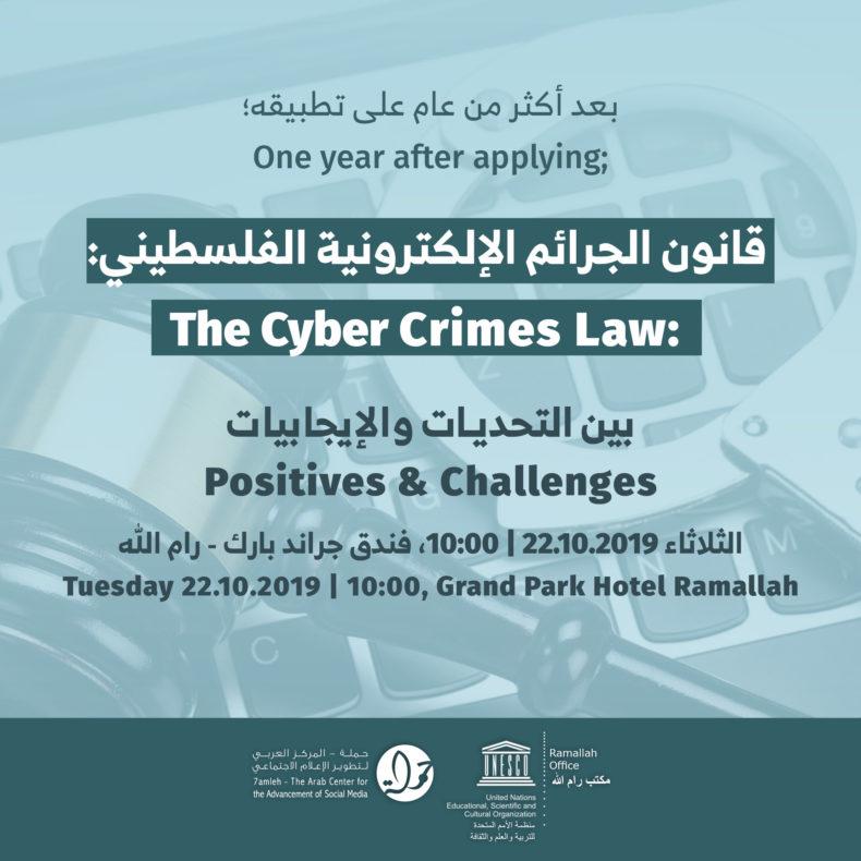 """دعوة لحضور يوم دراسي بعنوان """"بعد أكثر من عام على تطبيقه، قانون الجرائم الإلكترونية الفلسطيني بين التحديات والإيجابيات"""""""