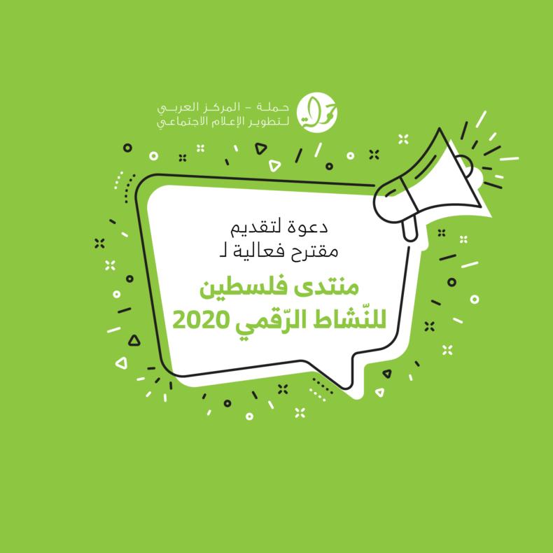 دعوة لتقدیم مقترح فعالية لمنتدى فلسطين للنّشاط الرّقمي 2020