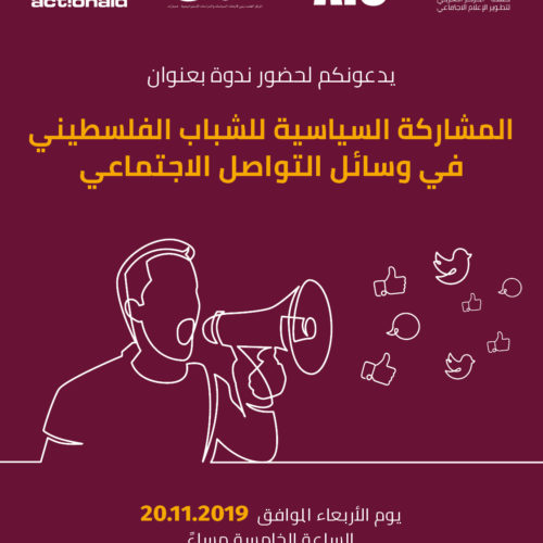 """ندوة لمناقشة نتائج بحث """"شبكة مسكتة : تأثيرات الردع على المشاركة السياسيّة للشباب الفلسطينيّ في وسائل التواصل الاجتماعيّ"""""""
