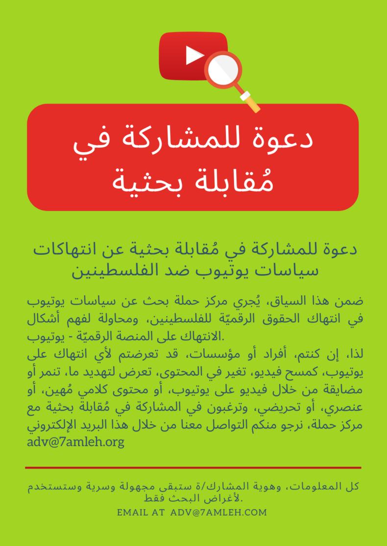 دعوة للمشاركة في مُقابلة بحثية حول انتهاكات سياسات يوتيوب ضد الفلسطينين