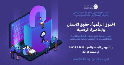 دعوة لتدريب القادة الشباب والشابات كمدافعين/ات عن الحقوق الرقمية