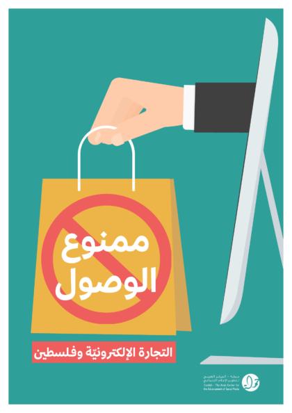 """""""ممنوع الوصول"""": بحث جديد لمركز """"حملة"""" حول التجارة عبر الإنترنت في فلسطين"""