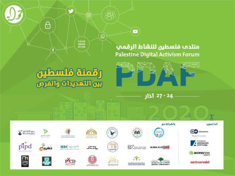 """""""حملة"""" إطلاق الأجندة وبدء التسجيل لمنتدى فلسطين للنشاط الرقمي 2020"""