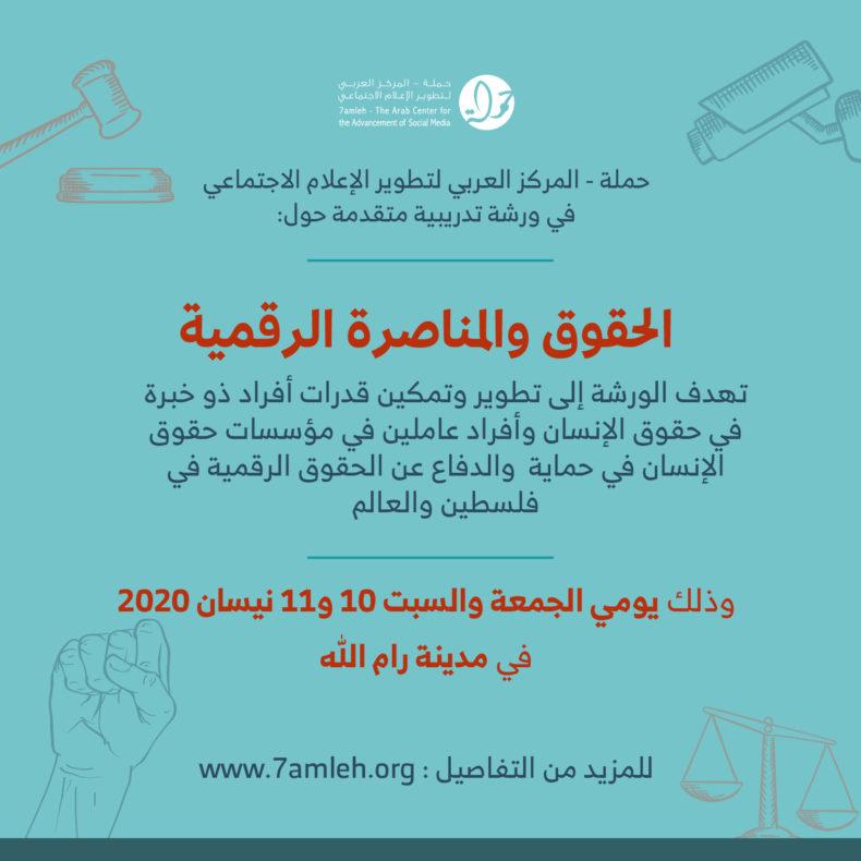 دعوة للأفراد المدافعين والعاملين في المؤسسات الحقوقية للمشاركة في تدريب متقدم حول: الحقوق والمناصرة الرقمية